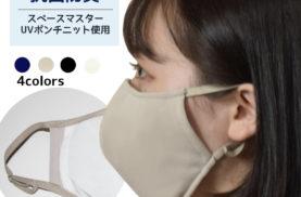 マスク フィルターポケット付き