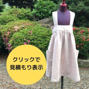 上質リネンのジャンパースカート