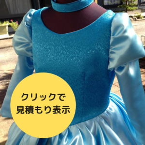 シンデレラのようなお姫様ドレス