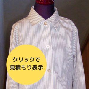 大人のYシャツをお子様サイズにリメイク
