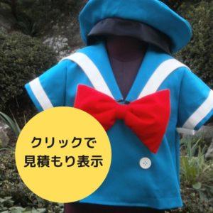 ドナルドの衣装